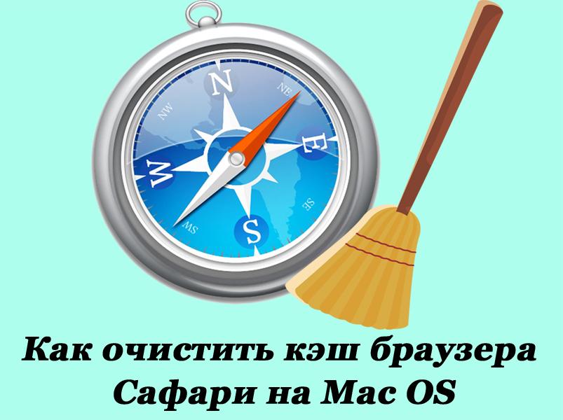 Очистка кэша Сафари на Mac OS