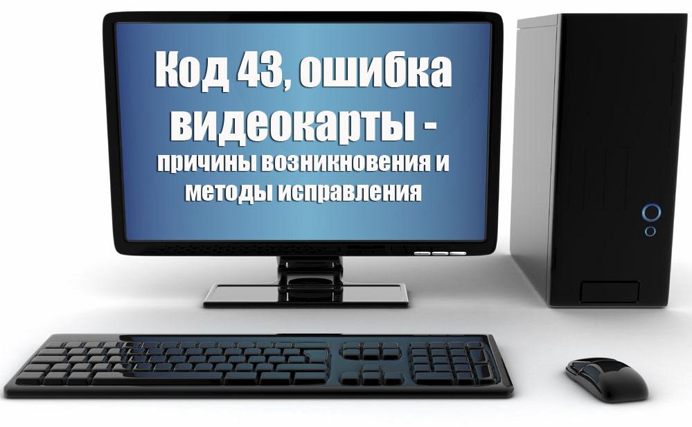 Код 43, ошибка видеокарты – причины возникновения и методы исправления
