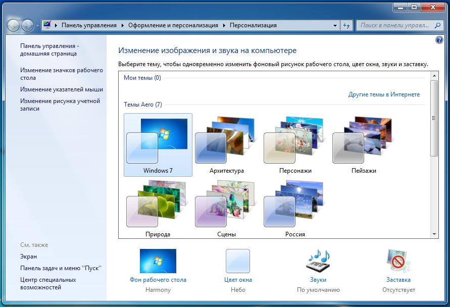 Темы оформления в Windows 7