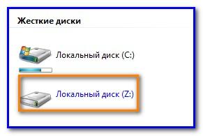Виртуальный диск Z
