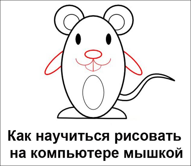 Рисование мышкой на компьютере