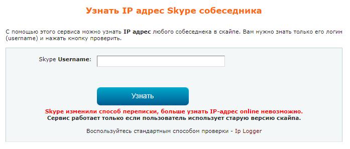 Сайт для определения IP по логину