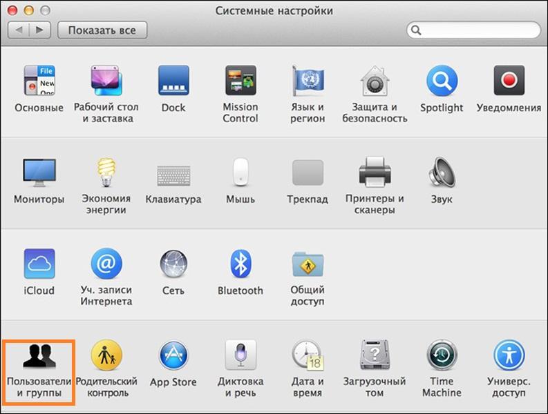 Системные настройки MacBook