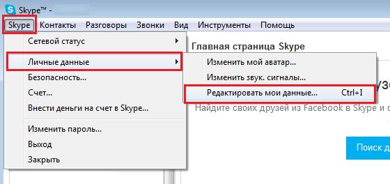 Редактирование личных данных в Skype