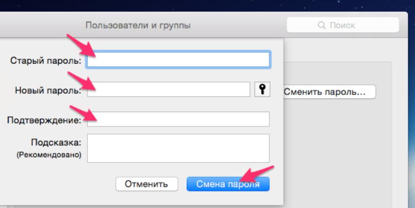 Смена пароля на Macbook