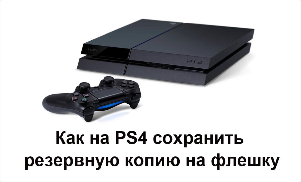 Сохранение резервных копий с PS4