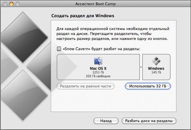 «Создать диск установки Windows 7 или новее»