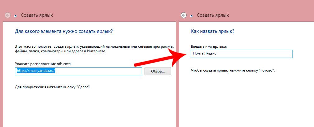Создать ярлык E-mail