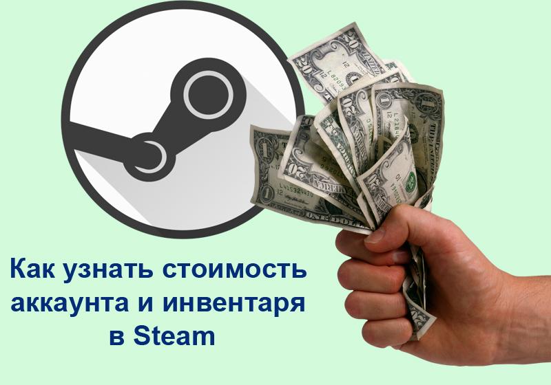 Стоимость аккаунта и инвентаря в Steam