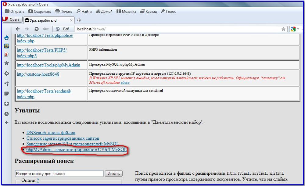«phpMyAdmin — администрирование СУБД MySQL»