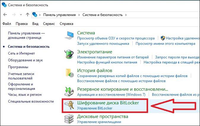 «Управление BitLocker»