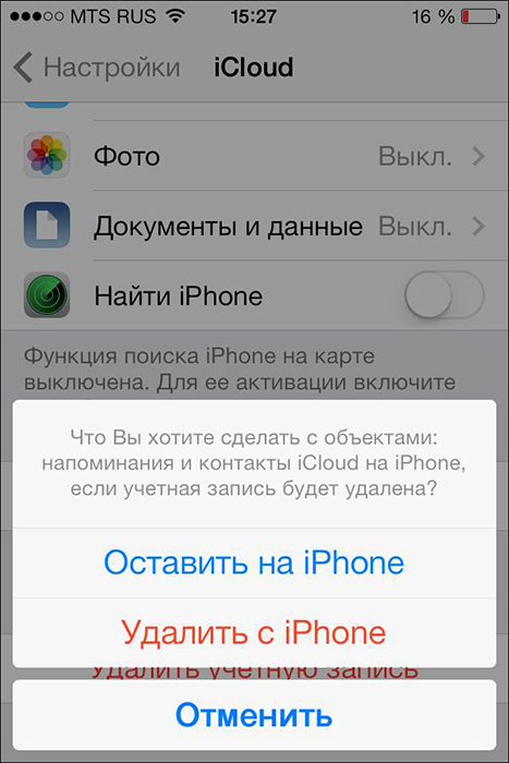 «Удалить из моего iPhone»