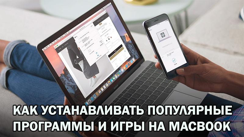 Установить программы на Макбук