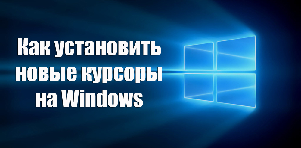 Как установить новые курсоры на Windows