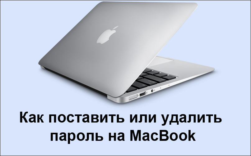 Установка пароля на Macbook
