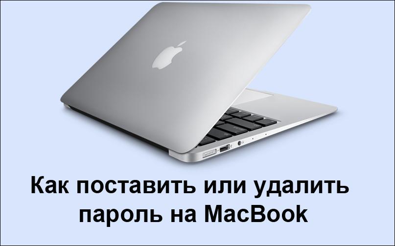 Установка пароля на Macbook