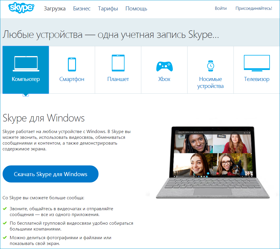 Официальный сайт Skype