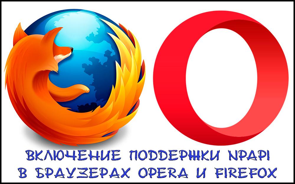 ПоддержкаNPAPI в браузерах Opera и Firefox