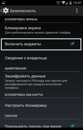Включить виджеты экрана блокировки