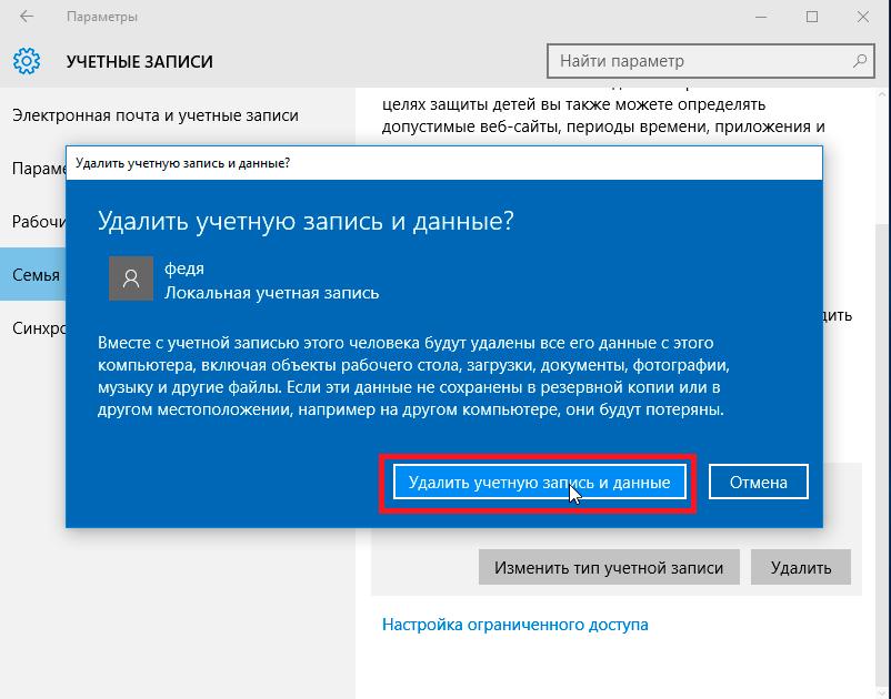 Windows 10 удаление учетной записи