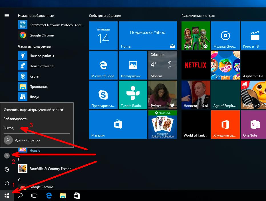Windows 10 - Выход из учетной записи
