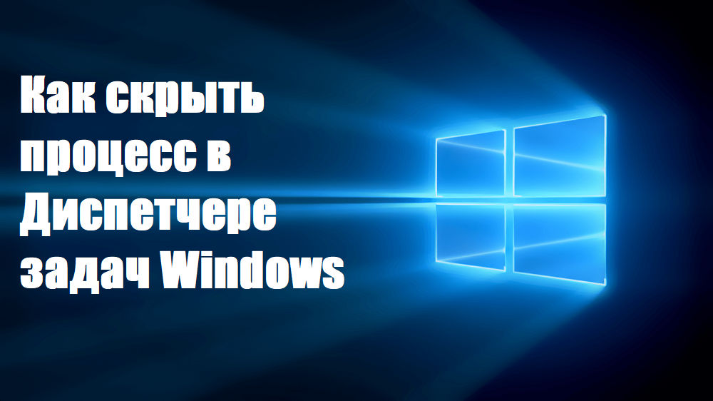 Диспетчер задач Windows