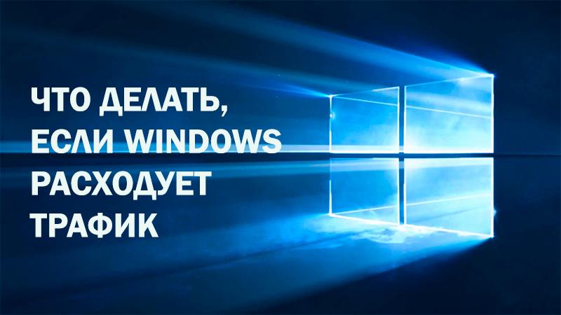 Windows расходует трафик