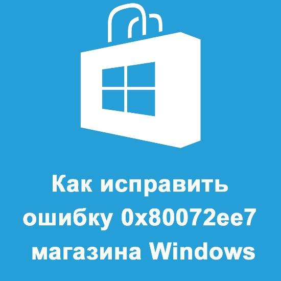 Исправление ошибки 0x80072ee7 магазина Windows