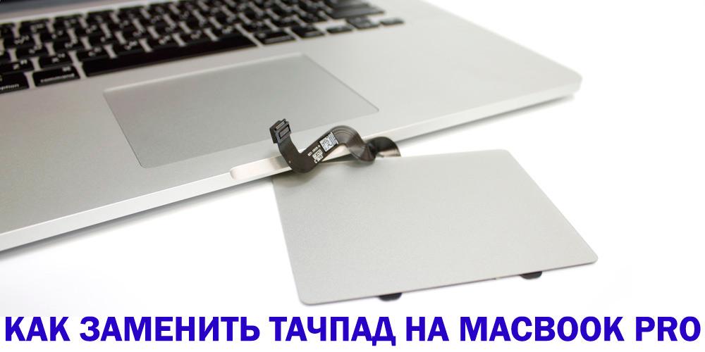 Как заменить тачпад на Macbook