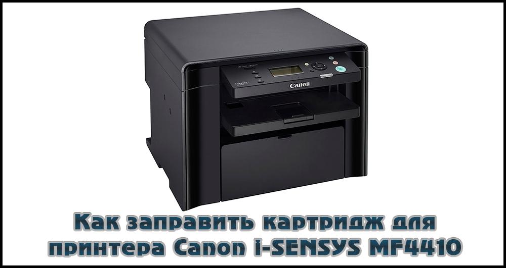 Как заправить картридж дляCanon i-SENSYS MF4410