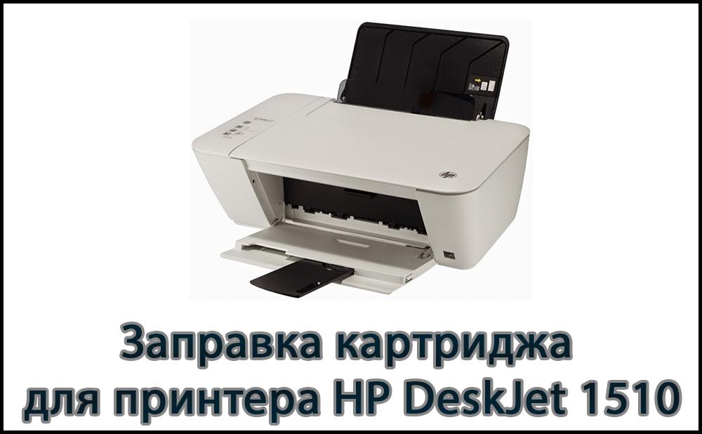 Заправка картриджа для HP DeskJet 1510