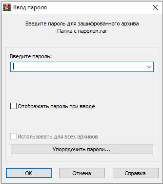 Запрос пароля при открытии архива