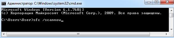 Запуск команды sfc /scannow в Windows