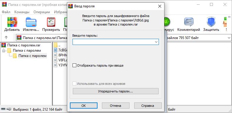 Зашифрованные файлы в архиве