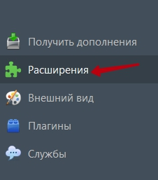 Расширения вMozilla Firefox