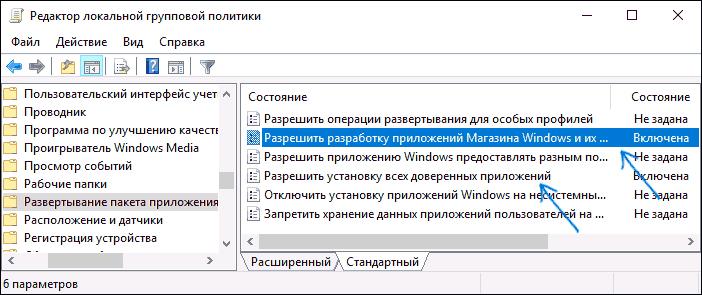 Активация функций реестра