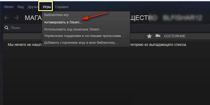 Активация Steam-аккаунта