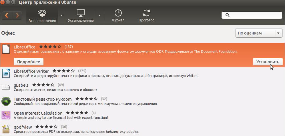 Центр приложений в Ubuntu