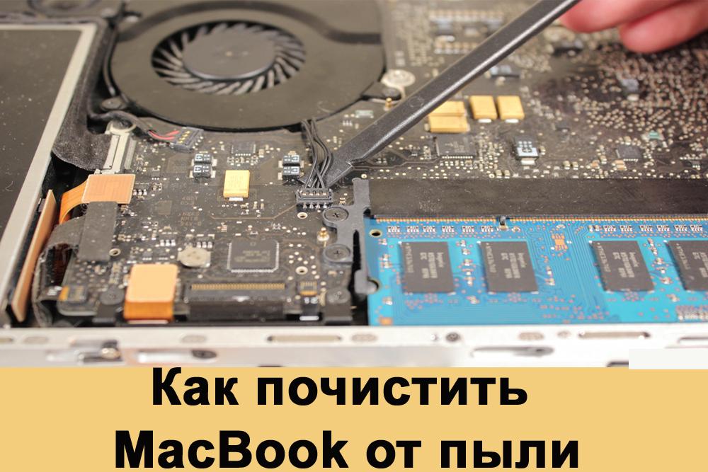 Чистка от пыли MacBook