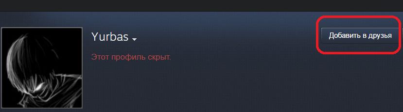 Добавление в друзья в Steam
