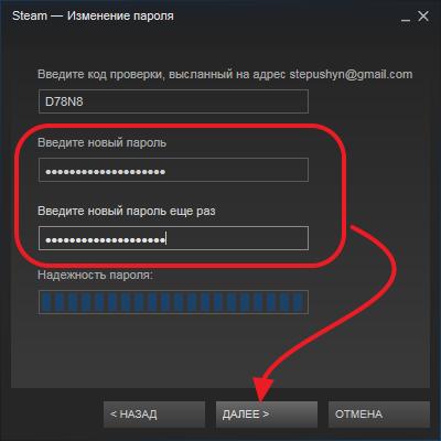 Изменить пароль Steam