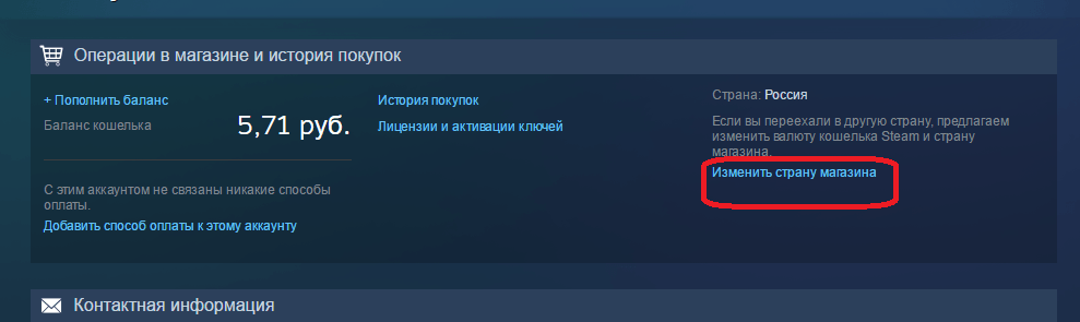 Изменить страну магазина в Steam