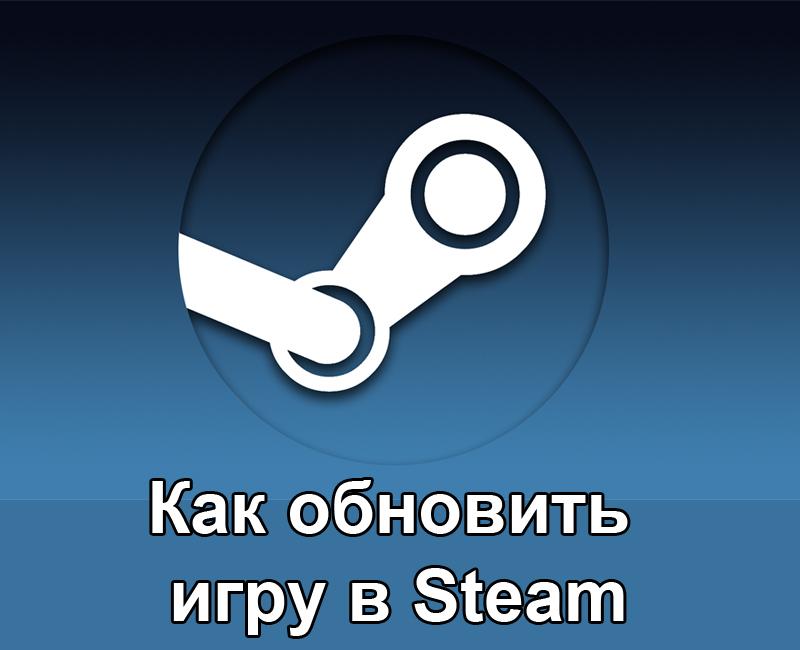 Как обновить игру в Steam