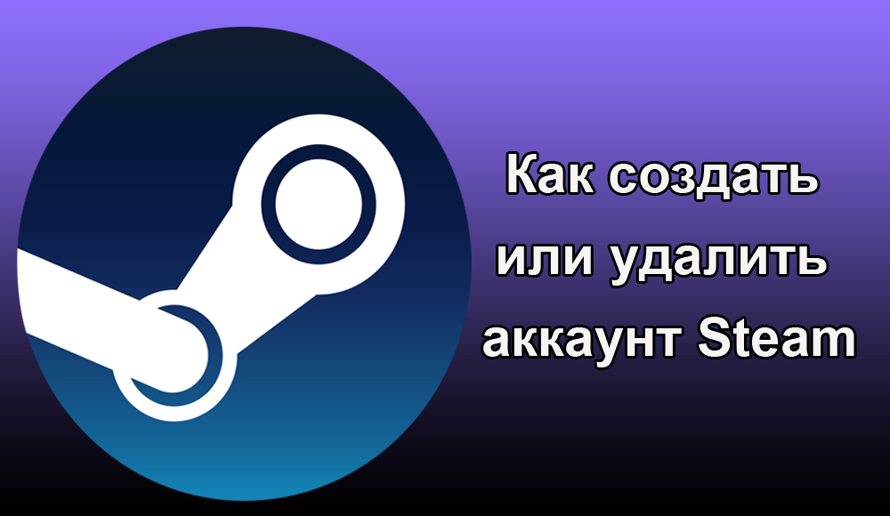 Как создать или удалить аккаунт Steam