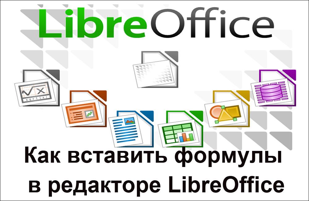 Как вставить формулы в редакторе LibreOffice
