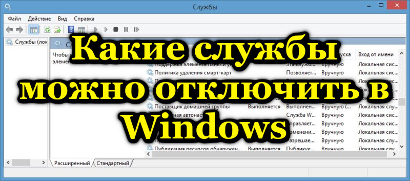 Какие службы можно отключить в Windows