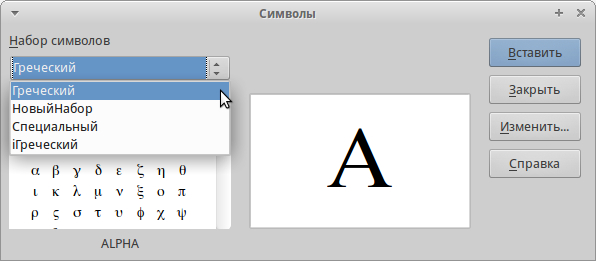 Каталог символов в LibreOffice Math