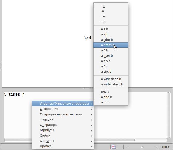 Контекстное меню в LibreOffice