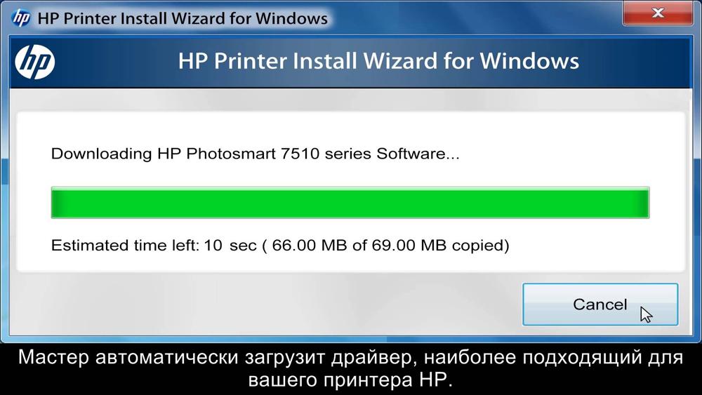 Мастер установки принтера HP