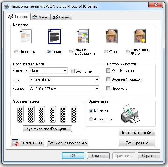 Настройка параметров печати принтера Epson